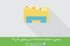 بستن Windows Explorer در ویندوز 8 و 7