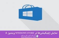 نمایش اپلیکیشنها در WINDOWS STORE ویندوز 8