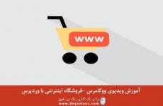 آموزش ویدیوی ووکامرس -فروشگاه اینترنتی با وردپرس