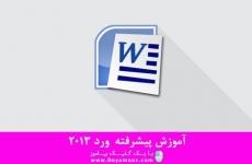 آموزش پیشرفته ورد 2013