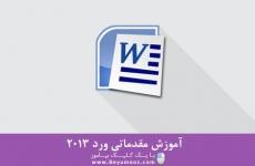 آموزش مقدماتی ورد 2013
