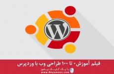 فیلم آموزش طراحی وب با وردپرس