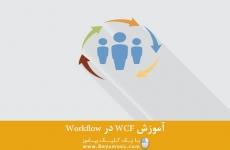 آموزش WCF در Workflow