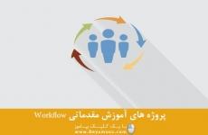پروژه های آموزش مقدماتی Workflow