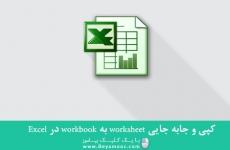 کپی و جابه جایی worksheet به workbook در Excel