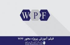 فیلم آموزش پروژه محور WPF