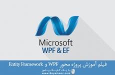 فیلم آموزش پروژه محور WPF و  Entity Framework