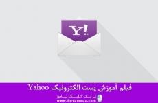 فیلم آموزش پست الکترونیک Yahoo