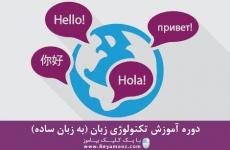 تکنولوژی زبان