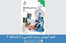 فیلم آموزش زیست شناسی و آزمایشگاه 2