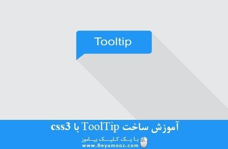 آموزش ساخت ToolTip  با css3