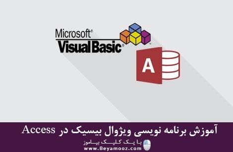 آموزش برنامه نویسی ویژوال بیسیک در Access