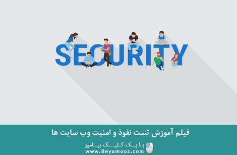 فیلم آموزش تست نفوذ و امنیت وب سایت ها