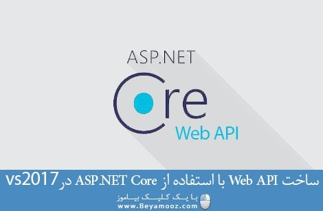 ساخت Web API با استفاده از ASP.NET Core