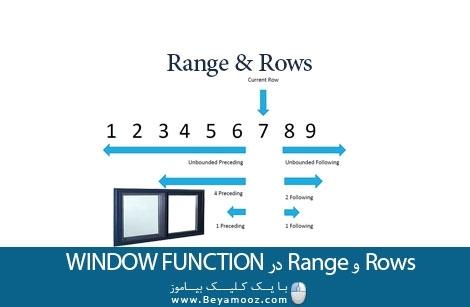 Rows و Range در WINDOW FUNCTION