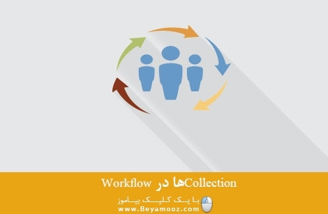 Collectionها در Workflow