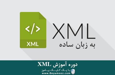 دوره آموزش XML