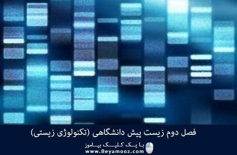 فصل دوم زیست پیش دانشگاهی (تکنولوژی زیستی)