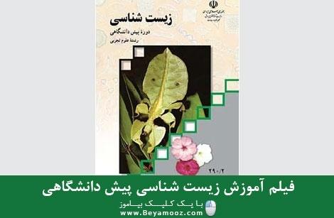 فیلم آموزش زیست شناسی پیش دانشگاهی